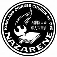 Kirkland Chinese Church